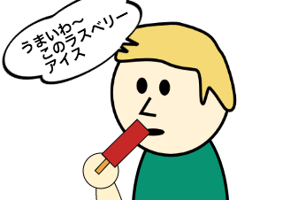 4コマ漫画「忘れがちのエピソード」の1コマ目