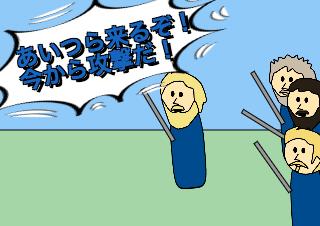 4コマ漫画「バトル開始」の2コマ目