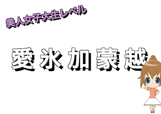 4コマ漫画「国名漢字検定」の3コマ目