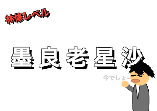 4コマ漫画「国名漢字検定」の4コマ目
