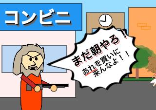 4コマ漫画「ルールはルールだ」の2コマ目