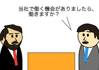 4コマ漫画「面接」の1コマ目