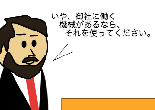 4コマ漫画「面接」の2コマ目