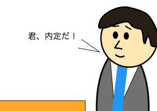 4コマ漫画「面接」の3コマ目