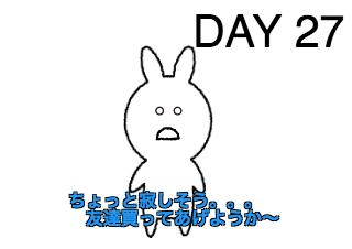 4コマ漫画「ウサギ飼いの日記」の2コマ目