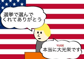 4コマ漫画「今後のアメリカの国境政策」の1コマ目