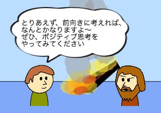 4コマ漫画「ポジティブ思考」の2コマ目
