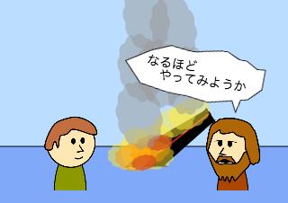 4コマ漫画「ポジティブ思考」の3コマ目