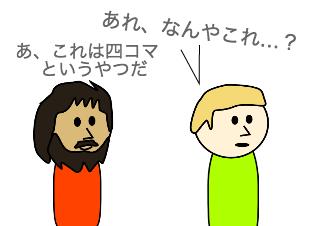 4コマ漫画「プレッシャー」の1コマ目