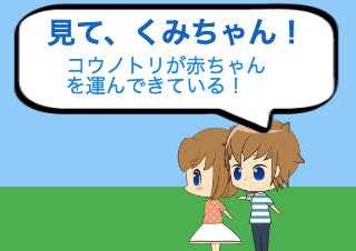 4コマ漫画「コウノトリ」の1コマ目