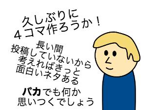 4コマ漫画「ネタ探し」の1コマ目