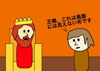 4コマ漫画「不信の停止」の1コマ目