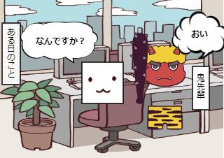 4コマ漫画「どうしてこうなった?」の1コマ目