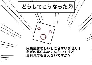 4コマ漫画「どうしてこうなった②」の1コマ目