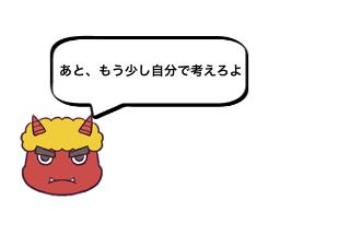 4コマ漫画「どうしてこうなった②」の3コマ目