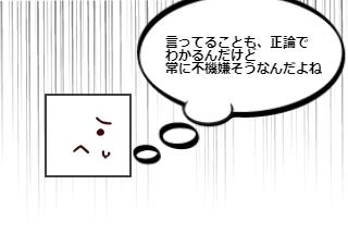 4コマ漫画「どうしてこうなった③」の2コマ目