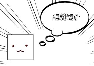 4コマ漫画「どうしてこうなった③」の3コマ目