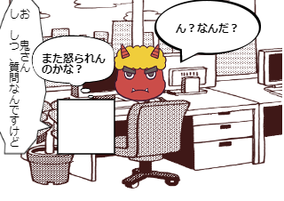 4コマ漫画「どうしてこうなった④」の1コマ目