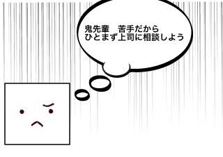 4コマ漫画「どうしてこうなった⑤」の1コマ目
