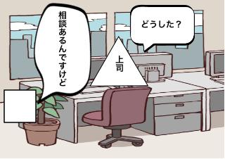 4コマ漫画「どうしてこうなった⑤」の2コマ目