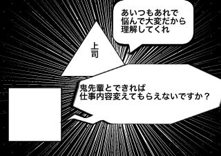 4コマ漫画「どうしてこうなった⑤」の3コマ目