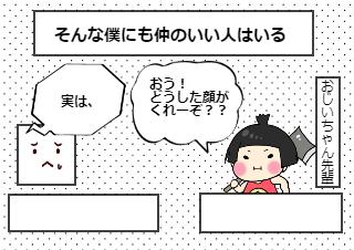 4コマ漫画「どうしてこうなった⑧」の1コマ目