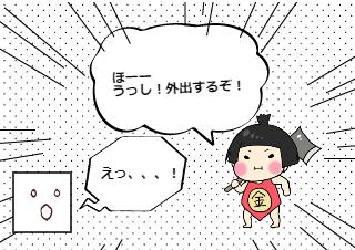 4コマ漫画「どうしてこうなった⑧」の2コマ目