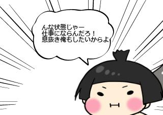 4コマ漫画「どうしてこうなった⑧」の3コマ目