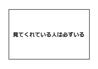 4コマ漫画「どうしてこうなった⑧」の4コマ目