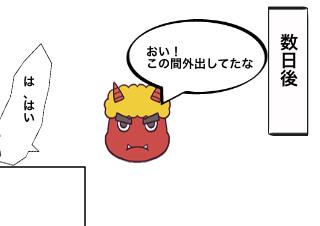 4コマ漫画「どうしてこうなった⑨」の1コマ目