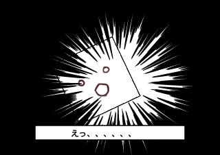 4コマ漫画「どうしてこうなった⑨」の3コマ目