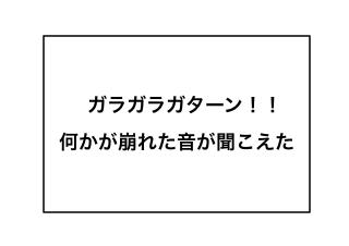 4コマ漫画「どうしてこうなった⑨」の4コマ目