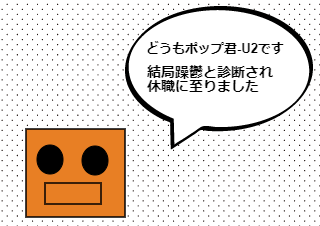 4コマ漫画「休職活動期を始める前に」の1コマ目