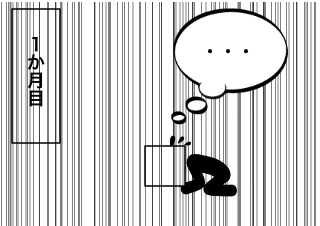 4コマ漫画「躁鬱による休職活動期①」の1コマ目