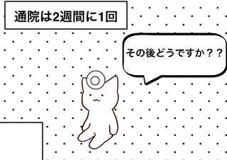 4コマ漫画「躁鬱による休職活動期②」の1コマ目