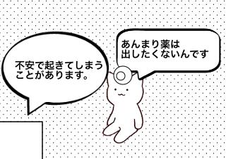 4コマ漫画「躁鬱による休職活動期②」の2コマ目