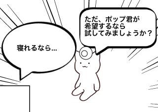 4コマ漫画「躁鬱による休職活動期②」の3コマ目