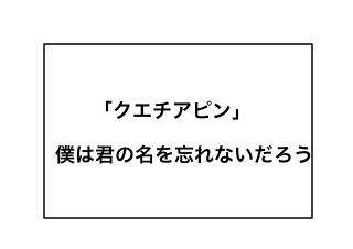 4コマ漫画「躁鬱による休職活動期②」の4コマ目