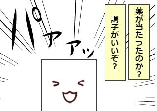 4コマ漫画「躁鬱による休職活動期③」の1コマ目