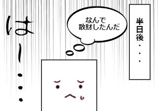 4コマ漫画「躁鬱による休職活動期③」の3コマ目
