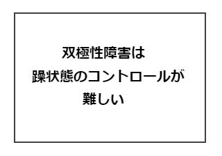 4コマ漫画「躁鬱による休職活動期③」の4コマ目