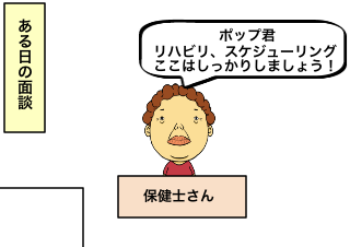 4コマ漫画「躁鬱による休職活動期④」の1コマ目