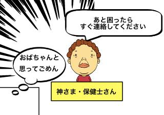 4コマ漫画「躁鬱による休職活動期④」の3コマ目