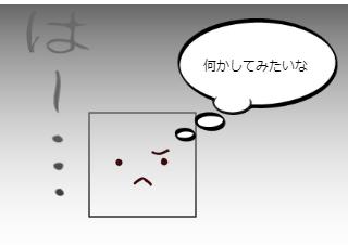 4コマ漫画「躁鬱による休職活動期⑤」の1コマ目