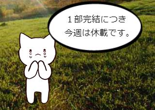 4コマ漫画「今週は休載です(part2)」の1コマ目
