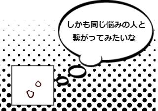 4コマ漫画「躁鬱による休職活動期⑥」の2コマ目