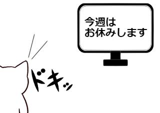 4コマ漫画「休載のお知らせ③」の1コマ目