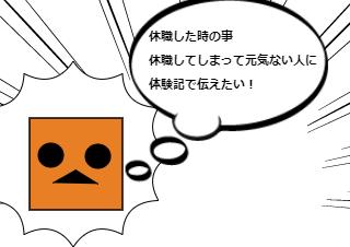 4コマ漫画「躁鬱による休職活動期⑦」の2コマ目