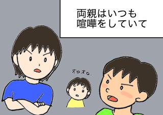 4コマ漫画「小さい頃の思い出」の1コマ目