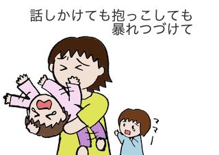 4コマ漫画「夜驚症??」の3コマ目